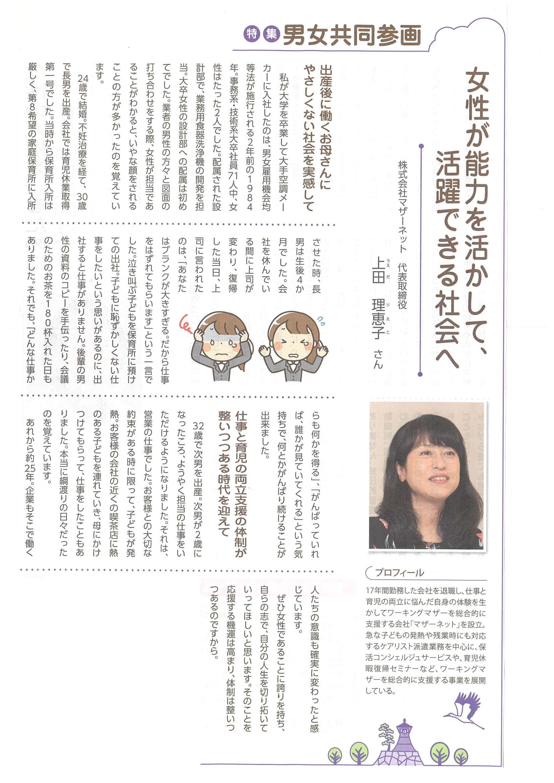 ひょうご人権ジャーナルきずな6月号.jpg